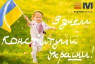 C Днем Конституции Украины!
